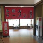 笑福亭 - 笑福亭 道の駅店