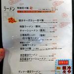 ユタの店 - 麺類
