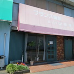 68426632 - 小さな洋食屋さんです