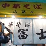 中華そば山冨士 - 外観 暖簾