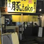 豚toko -