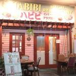 ハビビ ハラル レストラン -