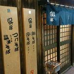 麺匠 呉屋 - 店外観