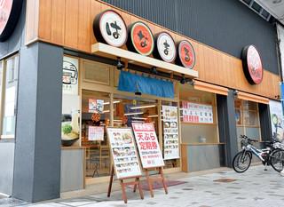 はなまるうどん 高松兵庫町店 - はなまるうどん 高松兵庫町店さん
