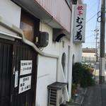 むつ菊 - 店舗入口 (予約しての訪問)