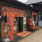 富士宮やきそば学会 - 店舗前入口