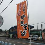 お好み食堂 伊東 - ノボリ