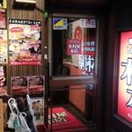 木村屋本店 - 店入口