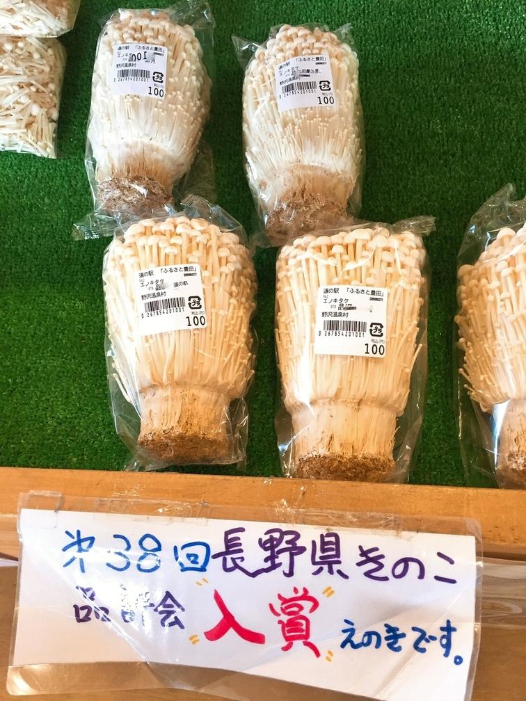 ふるさと豊田農産物直売所 name=