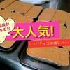 シンパティコ - 料理写真:当店1番人気の鶏レバーのパテ!レバー嫌いの方もこれを食べに通われるくらい。テイクアウトも出来ます。