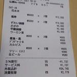 福山甲羅本店 - レシート ※現金払いは5%引き(2017.06.11)