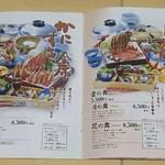福山甲羅本店 - 会席料理、三大名物(2017.5月)