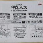 福山甲羅本店 - メニュー表 裏面(2017.5月)
