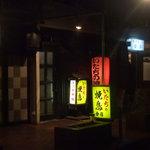 いたちの焼鳥 - お店外観(ファンタジーの隣ね!笑!)
