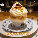 ビストロ ル・クレール - 料理写真:ポムキャラメリゼかき氷