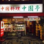 中園亭 - 有楽町駅前の名物中華!