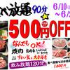 日比谷三源豚 - 料理写真:~6/25までのオトクプラン☆.。.:*・