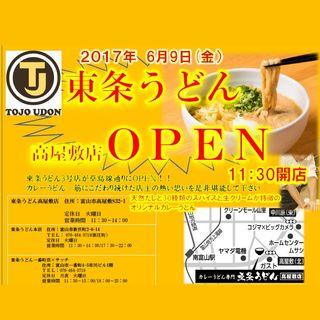 2017年6月9日に高屋敷店オープン!