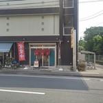 68447104 - JR東海道線鴨宮駅から徒歩20分弱