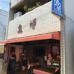 海鮮食堂 魚増 - お隣は鮮魚店