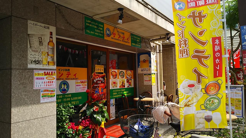サンティ 谷津店
