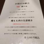 Torisukiyakiharashino -