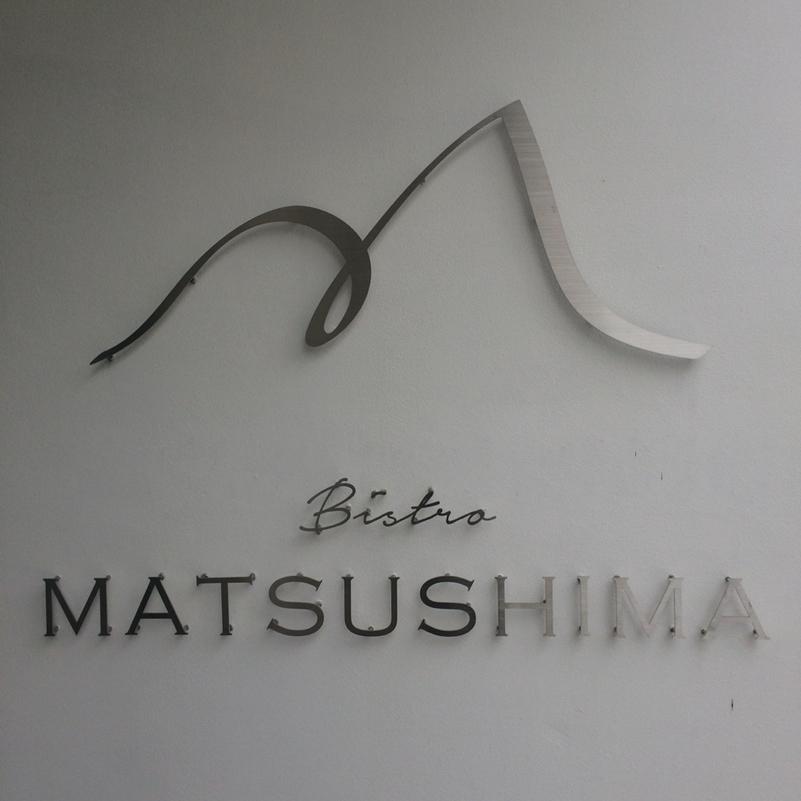 ビストロ マツシマ