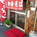柳軒 - カウンター席側の入口