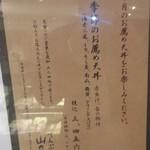68463930 - 17.06.01夜 お薦め天丼メニュー