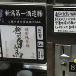 ぽんしゅ館 利き酒番所 - 新潟第一酒造 越の白鳥 特別純米酒