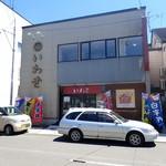 いわき - 2017年6月