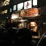 食 - 旧店舗外観