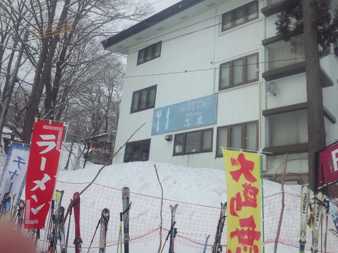 プチホテル 志鷹 name=