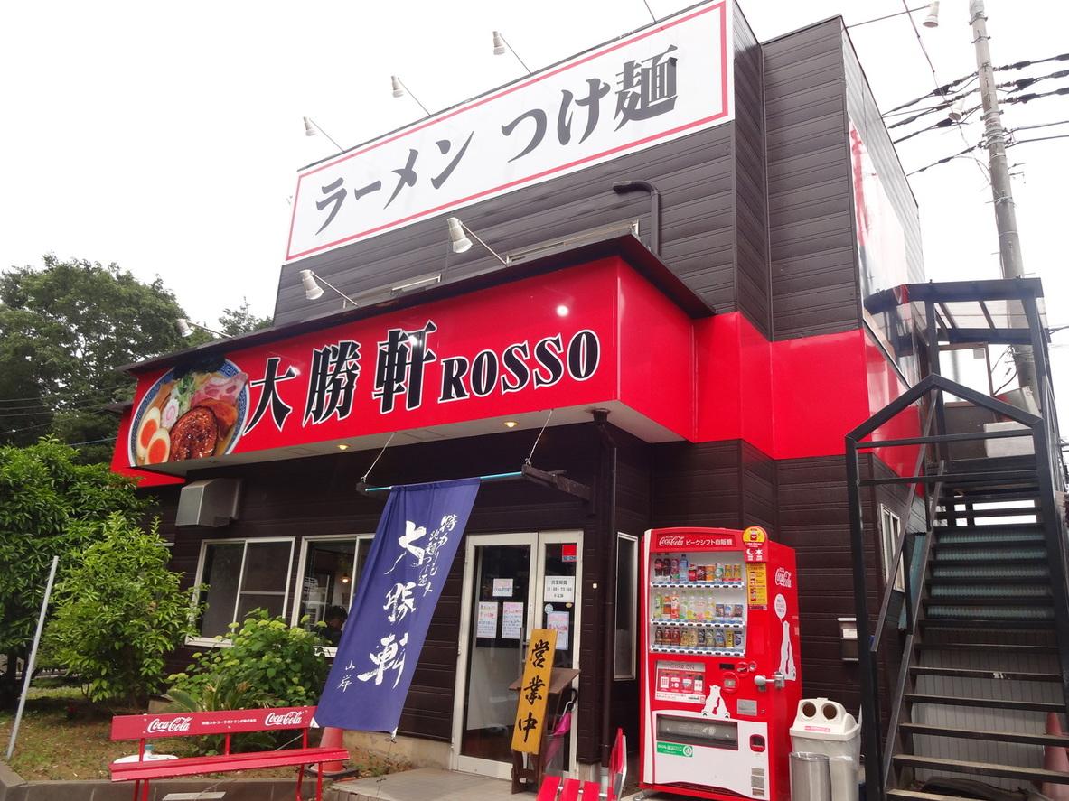 大勝軒ROSSO name=