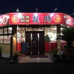 台湾料理 龍勝 - 外観
