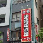 沖縄居酒屋 パラダヰス -