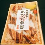 林喜商店 - こちらが穴子弁当¥1000くらいです(^ ^)