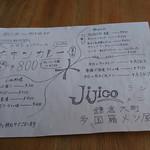 ジジコ -