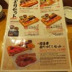 板前寿司  銀座コリドー店 -