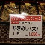 広島瀬戸内料理 雑草庵 - かきめし