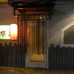 居酒屋 栄川 - 外観写真: