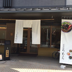 京菜味のむら - 外観