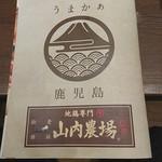 山内農場 函館五稜郭店 - (2017/4/13)