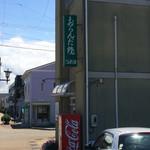 魚間菓子舗 -