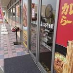 カレーハウス CoCo壱番屋 - 外観(入口)