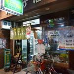井上竹商店 - 外観