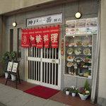 神戸一番 - お店の外観