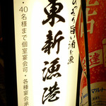 68492078 - ◆東新漁港