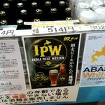 68493336 - 道の駅の売場。限定醸造「IPW」514円。