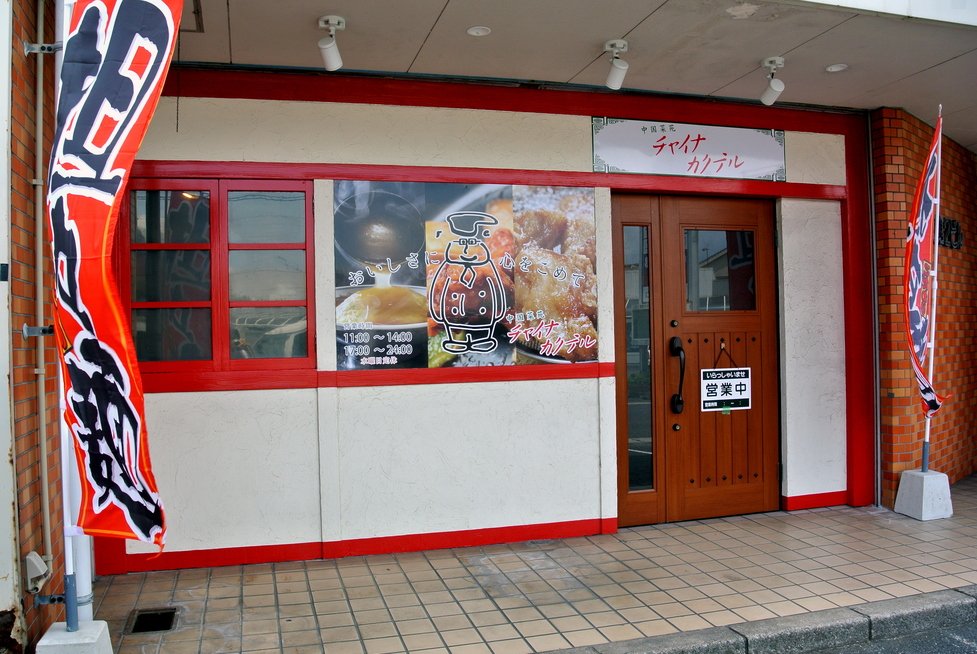 中国菜苑チャイナカクテル